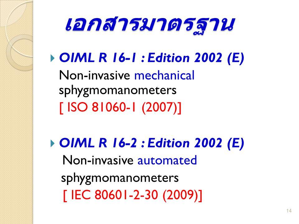 เอกสารมาตรฐาน OIML R 16-1 : Edition 2002 (E) [ ISO 81060-1 (2007)]